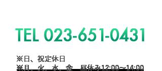 しさい接骨院の電話番号