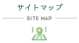 山形県天童市にあるしさい整骨院のサイトマップ