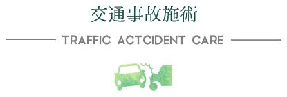 山形県天童市にあるしさい整骨院の交通事故背術